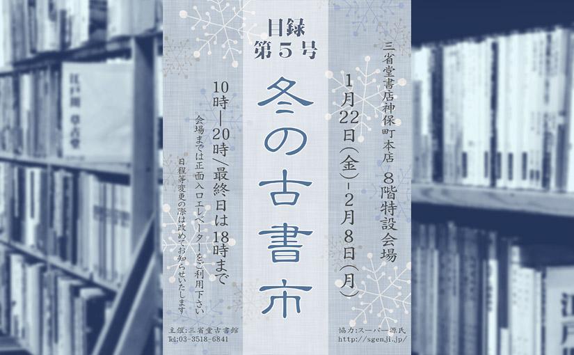 「三省堂古書館 冬の古書市」に出店します (2016)