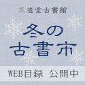 2016年三省堂古書館・冬の古書市Web目録