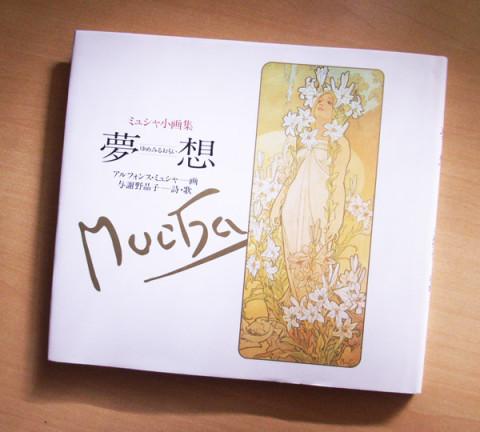 ミュシャ小画集 夢想 / アルフォンス・ミュシャ、与謝野晶子 / 講談社 / 1997
