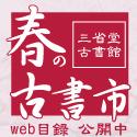 2016年三省堂古書館・春の古書市Web目録