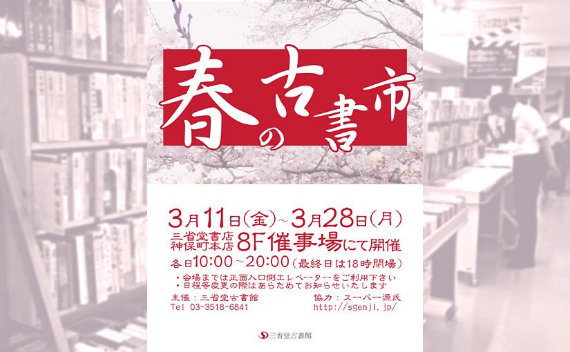 「三省堂古書館 春の古書市」に出店します (2016)
