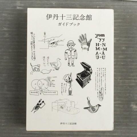 伊丹十三記念館ガイドブック。表紙は2種類あります。物販スペースで購入すると、特製カバーが付きます。