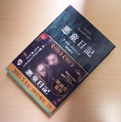 悪童日記 / アゴタ・クリストフ 堀茂樹訳 / 早川書房 / 2001