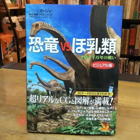 恐竜VSほ乳類 / NHK「恐竜」プロジェクト編 / ダイヤモンド社/ 2006