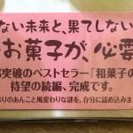 入荷情報:『アンと青春』―奥深い和菓子の世界―