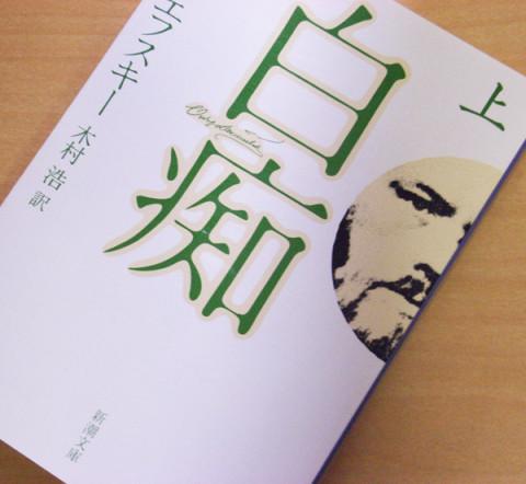 白痴 上巻 / ドストエフスキー 木村浩訳 / 新潮社 / 2004