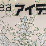 出張買取例:アート系、デザイン誌、写真集など@東京都港区
