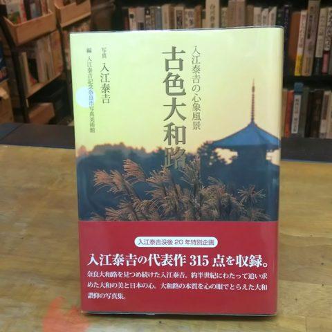 入江泰吉の心象風景 古色大和路 / 入江泰吉 / 光村推古書院 / 2012