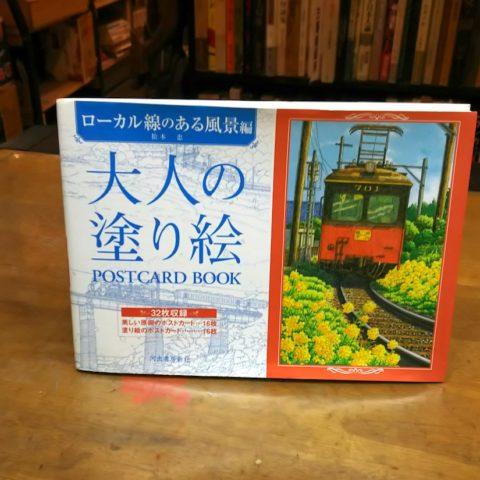 大人の塗り絵 POSTCARD BOOK ローカル線のある風景編 / 松本忠 / 河出書房新社 / 2009