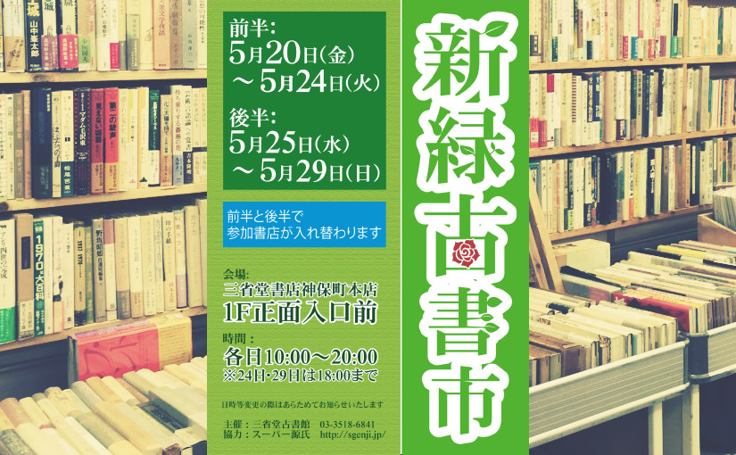 「三省堂古書館 新緑古書市」に出店します (2016)