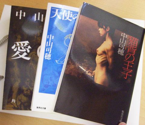 猫背の王子 / 中山可穂 / 集英社 / 2000 他2冊