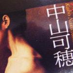 王寺ミチル三部作―愛の国に生きた人間の一代記
