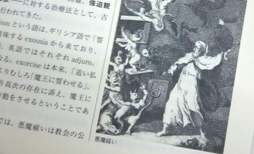 入荷情報:『悪魔と悪魔学の事典』