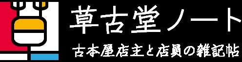 草古堂ノート