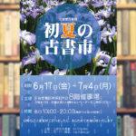 「三省堂古書館 初夏の古書市」に出店します