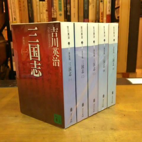 新装版 三国志 全5巻 / 吉川英治 / 講談社文庫