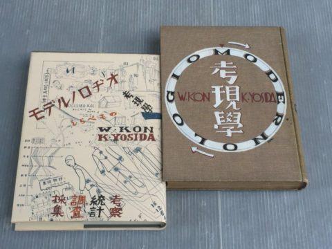 今和次郎・吉田謙吉編著『考現学 モデルノロジオ』。左は1986年の学陽書房版(復刻版)。右は昭和5年発行の春陽堂版(オリジナル)。