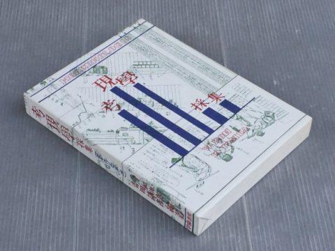 吉田謙吉編著『考現学採集』、学陽書房による1986年復刻版。