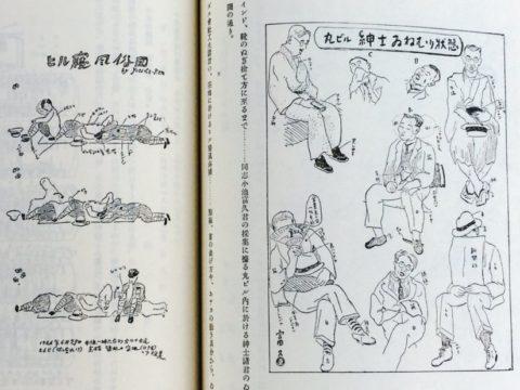 今和次郎・吉田謙吉編著『考現学 モデルノロジオ』より「ゐねむりとヒル寝」