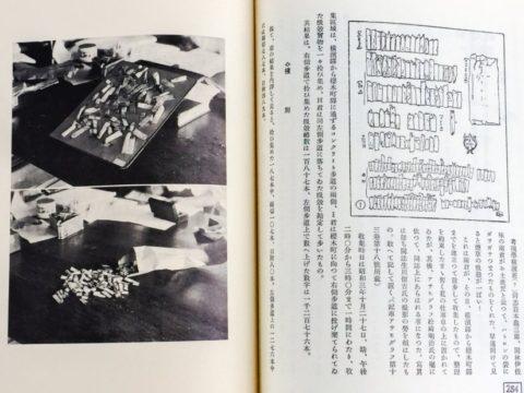 今和次郎・吉田謙吉編著『考現学 モデルノロジオ』より「煙草の吸殻収集報告」