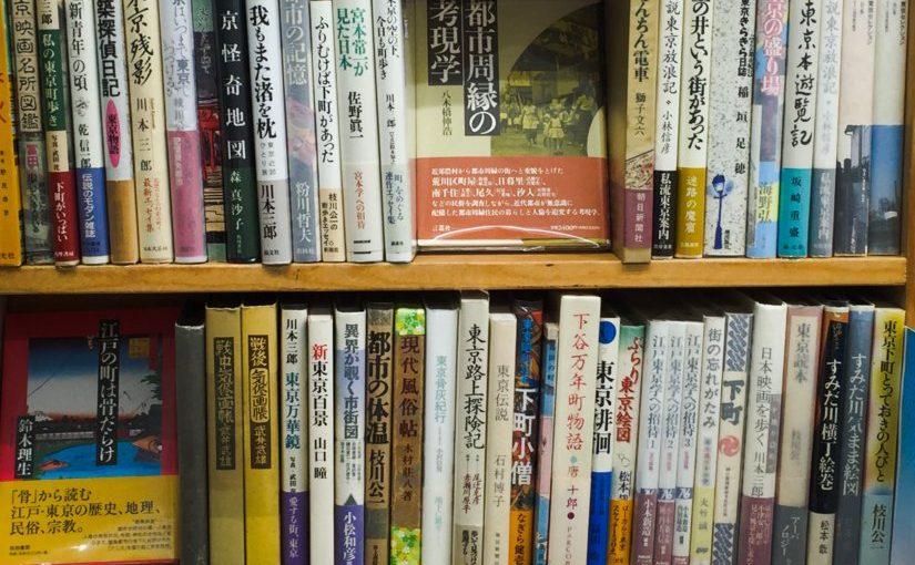 「三省堂古書館 初夏の古書市」に新商品追加!キーワードは『江戸・東京』と『カメラ・写真』