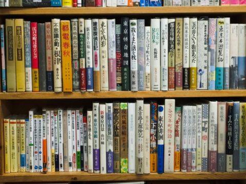 山口瞳『新東京百景』、川本三郎『私の東京町歩き』、枝川公一『東京読本』など
