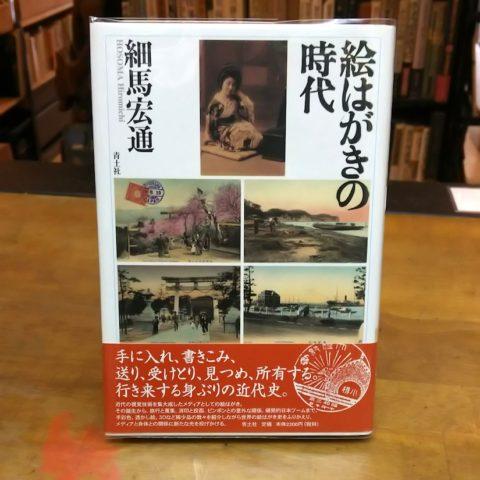 絵はがきの時代 / 細馬宏通 / 青土社 / 2006