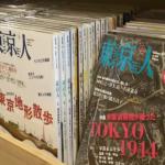 入荷情報:月刊誌『東京人』