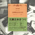 「三省堂古書館 文庫古本まつり」に出店します (2016)