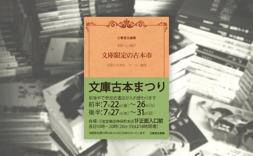 「三省堂古書館 文庫古本まつり」に出店します