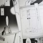 『累』―「役者」の物語