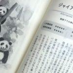 買取例:『パンダを自宅で飼う方法』
