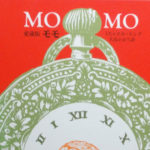 愛蔵版『モモ』―いまの「わたし」を形作る本