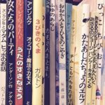 買取例:絵本、児童書―翻訳もの中心―いろいろ