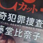買取例:『CUT 猟奇犯罪捜査班・藤堂比奈子』