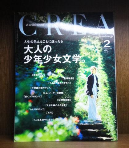 CREA 2016年2月号