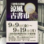 「三省堂古書館 涼風古書市」に出店します