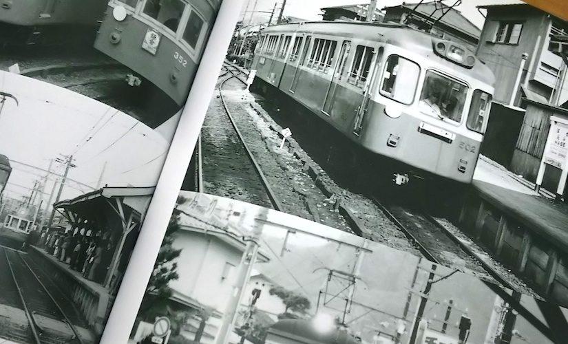 入荷情報:『江ノ電写真集』