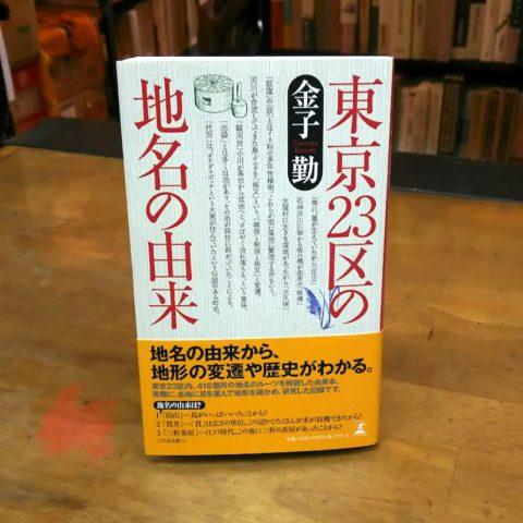 東京23区の地名の由来 / 金子勤 / 幻冬舎 / 2016