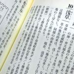 入荷情報:『東京23区の地名の由来』