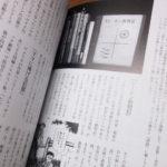 文藝別冊シリーズ 少女漫画編