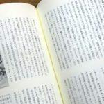 入荷情報:『詐欺とペテンの大百科』