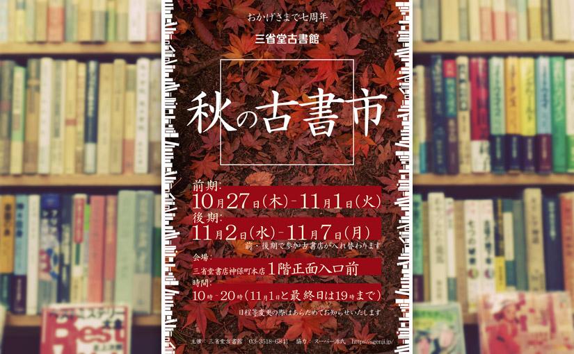 「三省堂古書館 秋の古書市」に出店します (2016)