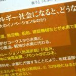 入荷情報:『水素エネルギーで甦る技術大国・日本』