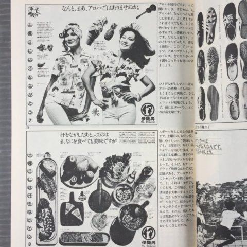 伊勢丹「なんと、まあ、アロハではありませぬか。」「汗をながしたあと、ってのは ま、なにを食べても美味ですが」1973年