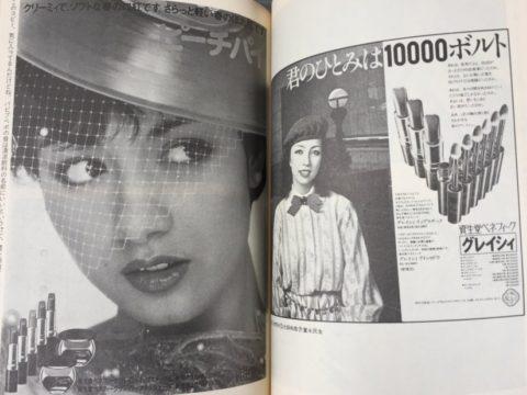資生堂ベネフィーク「君のひとみは10000ボルト」1978年、「ピーチパイ」1980年