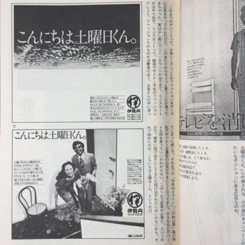 伊勢丹「こんにちは土曜日くん。」1972年