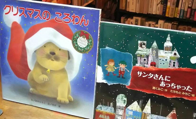 入荷情報:クリスマスの絵本いろいろ