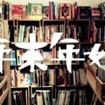 年末年始休業のお知らせ (2016→2017)