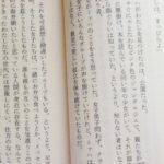伊藤計劃『ハーモニー』――ユートピア/ディストピア